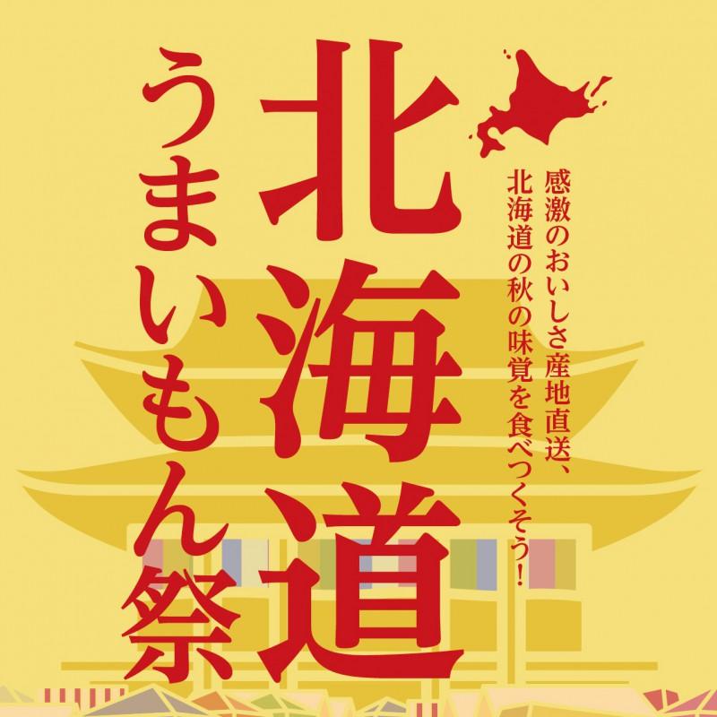 北海道うまいもん祭