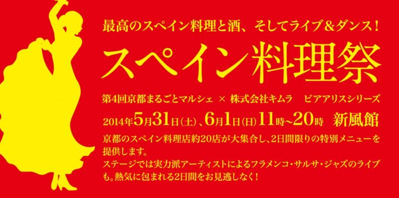kyotomarche4_title_960