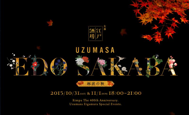 2015au_edosakabmain_img