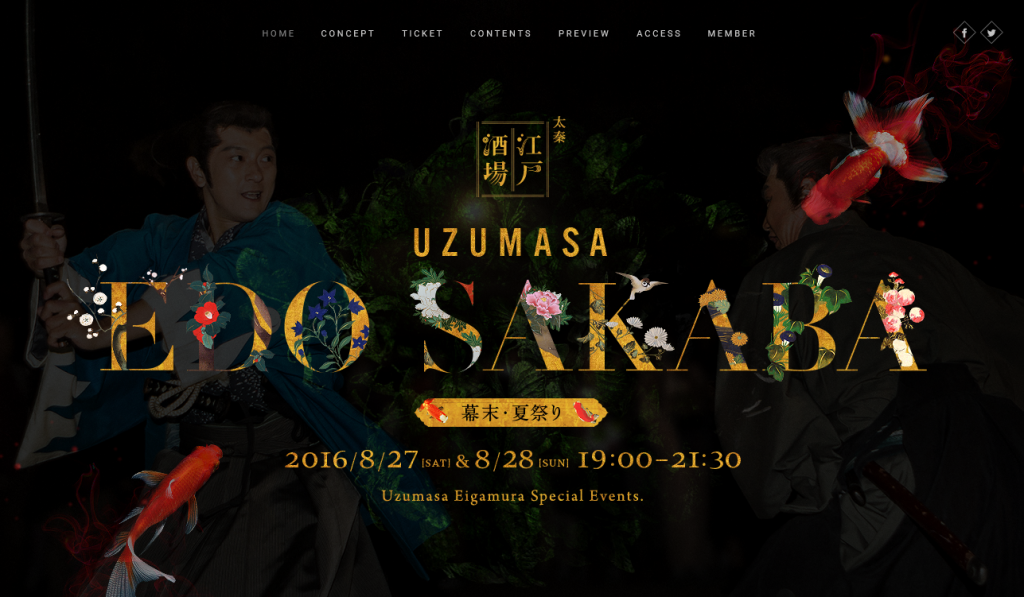 太秦江戸酒場 〜幕末・夏祭り〜|UZUMASA EDO SAKABA