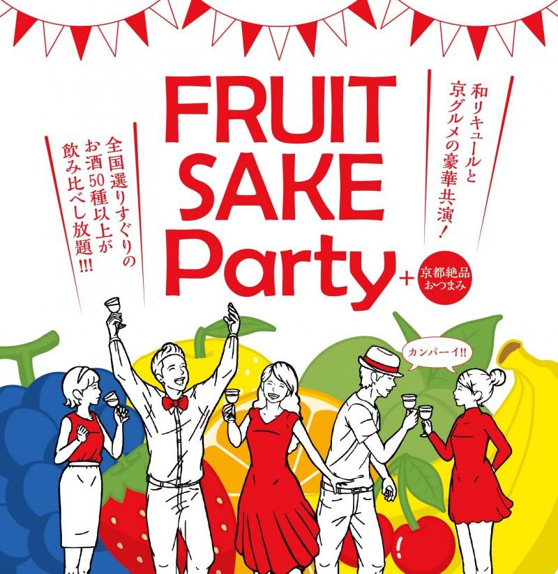 【FRUIT SAKE Party at KIITOホール】