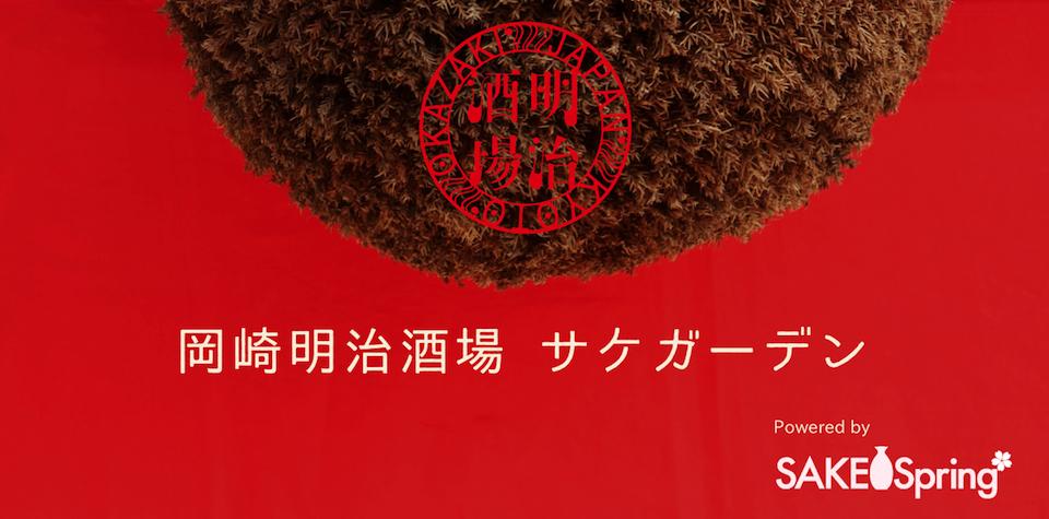 岡崎明治酒場 | サケガーデン Powered by SAKE Spring